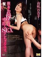 親友のお母さんと中出しSEXをしちゃったんです。 山咲百合子