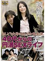 「おしどり夫婦のさわやか性生活 40代からの円満SEXライフ」のパッケージ画像