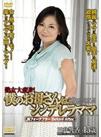 HKD-58 MILF Makeover! Mom My Mom Cinderella Mitsui Sound Incense