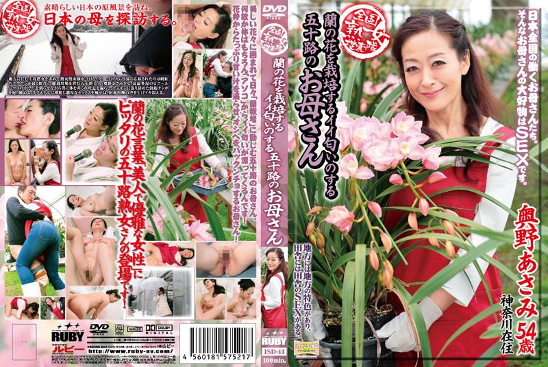 [ISD-44] 全国熟女捜索隊 蘭の花を栽培するイイ匂いのする五十路のお母さん
