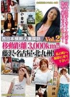 西日本横断人妻探訪 Vol.2 移動距離3,000km!!藤沢・名古屋・北九州!私の町へ撮影に来て下さい!