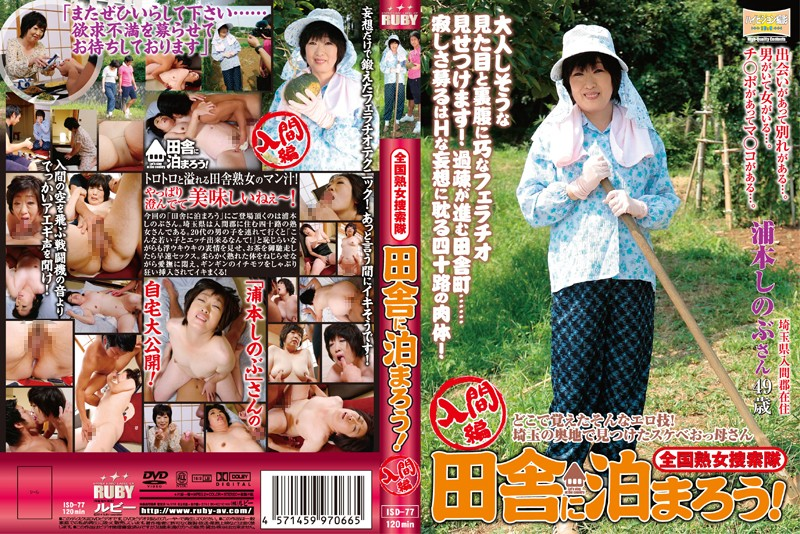 [ISD-77]  Let s Stay A Night In The Country Milf Posse Countryside! Such Erotic Skills That I Learned In Iruma Hen Anywhere! Mother Ura This Shinobu Oh Lewd You Find In The Back Of Intellectual Saitama