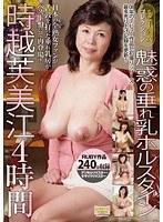 【新作】ルビー熟女コレクション 魅惑の垂れ乳ホルスタイン 時越芙美江4時間