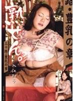 「熟女厳選ファイル7 熟せん。 入江知子」★★