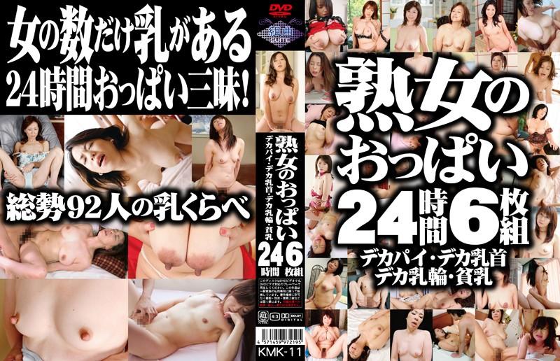 [KMK-11] 熟女のおっぱい24時間 6枚組〜デカパイ・デカ乳首・デカ乳輪・貧乳〜 KMK