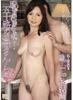 「熟年AVデビュードキュメント 恥ずかしがらないで…五十路お母さん! 亀山和枝」のパッケージ画像