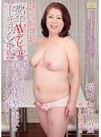 熟年AVデビュードキュメント 腹周りを中心に美しい流線体型が素敵なお母さんの初撮り! 福田和代