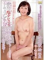 熟年AVデビュードキュメント 宝塚からデビューしそうな雰囲気のエロ五十路登場! 吉永静子