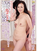 人妻AVデビュードキュメント 男装の麗人を思わせる美人四十路の初エロ撮り! 宮園涼子