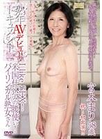 【新作】熟年AVデビュードキュメント I like SEX! 米国仕込みの腰使い! バイリンガル熟女さん 宮本まり