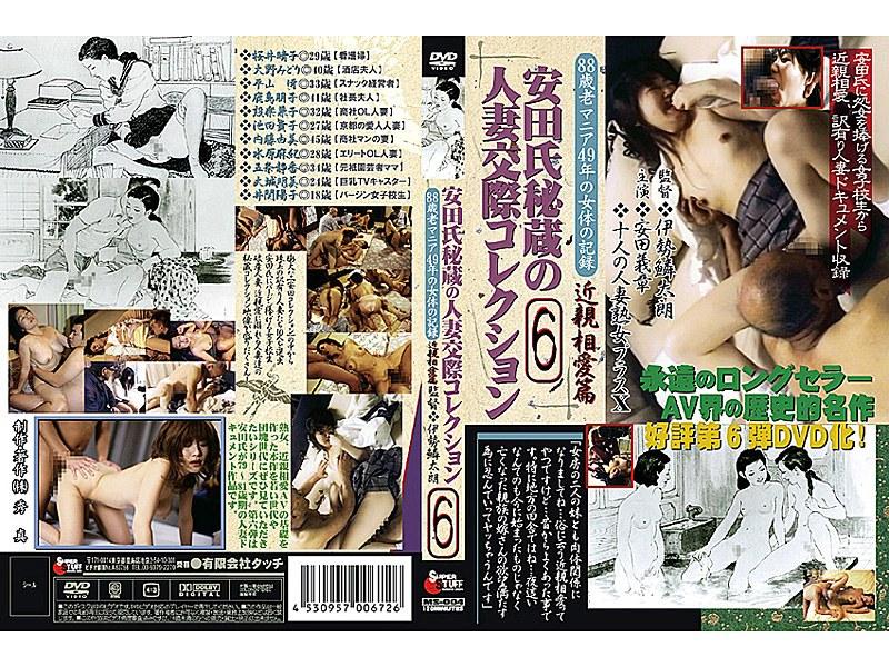 MS-004 安田氏秘蔵の人妻交際コレクション 6