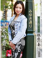 「ときめき熟女2010 銀座の妻 黒木唯香 35歳」のパッケージ画像