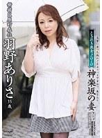 ときめき熟女2010 神楽坂の妻 羽野ありさ 35歳