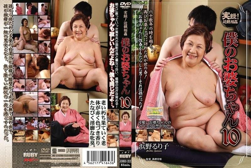 [OBD-22] Reality! 10 My Grandma Incest Hamano Ruriko (Incest/2008)