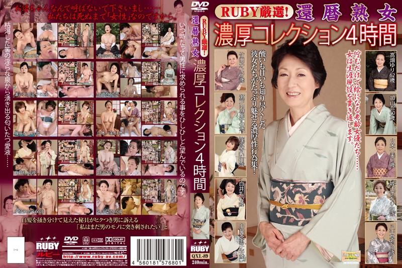 [QXL-89] RUBY厳選!還暦熟女濃厚コレクション4時間 八千草忍 白井礼 城山さをり ルビー