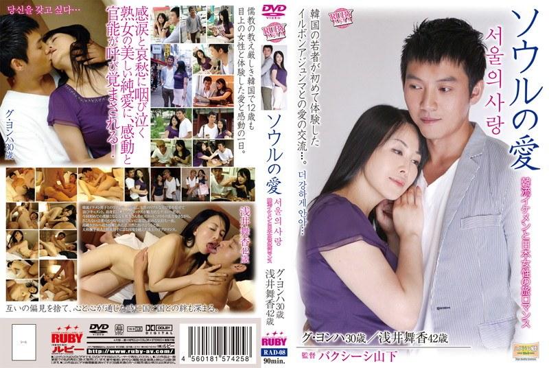 [RAD-08] ソウルの愛 韓流イケメンと日本女性の旅ロマンス グ・ヨンハ30歳 浅井舞香42歳