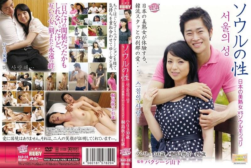 [RAD-09] ソウルの性 日本の美熟女 vs ソウルモッコリ 桐島秋子