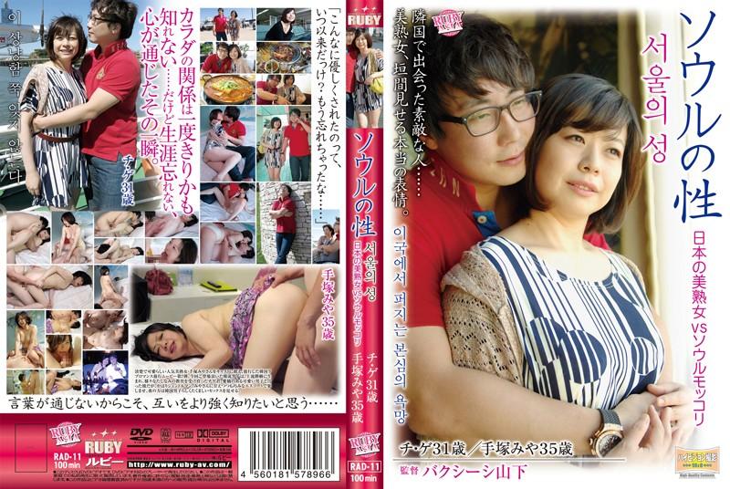 [RAD-11] ソウルの性 日本の美熟女vsソウルモッコリ RAD