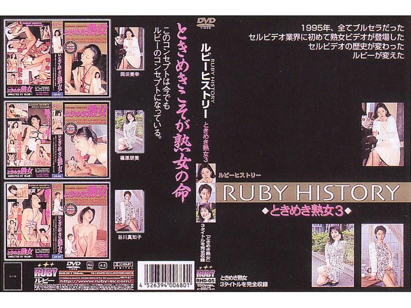 ルビーヒストリー ときめき熟女3 パッケージ