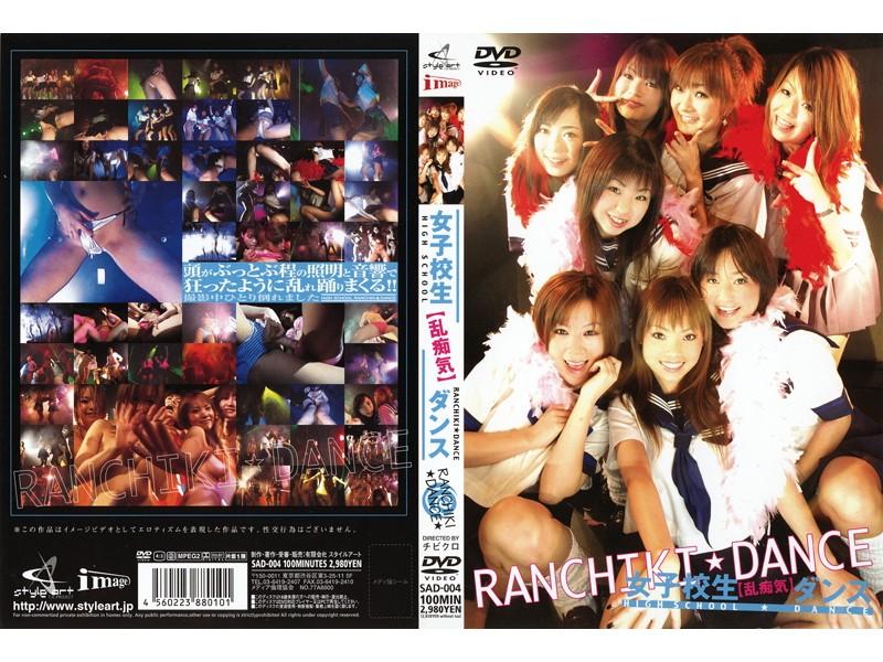 SAD-004 School Girls Dance Rave