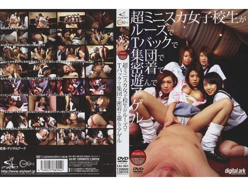 [SAI-001]  超ミニスカ女子校生がルーズでTバックで集団で密着で遊んでアゲル