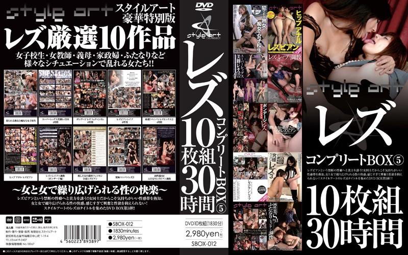 [SBOX-012] style art レズ コンプリートBOX 5 10枚組30時間 SBOX