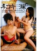 痴悦艶女・美熟女の手コキ三昧 1