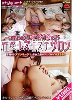 SLBB-014 Erotic Lesbian Beauty Salon Aiming For Just Young Daughter Aoyama Street-159324