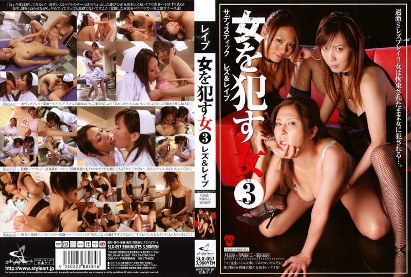 [SLX-057] 【アウトレット】女を犯す女 3 レズ&レイプ SLX スタイルアート/妄想族