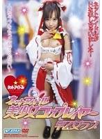 ネットアイドル美少女コスプレイヤー 早乙女らぶ(ユープランニング)