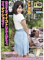 「おじさんがイイコト教えてあげるよ。でも、ナイショだよ! 小嶋紗由美」のパッケージ画像