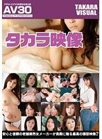 【AV30】タカラ映像 100人8時間