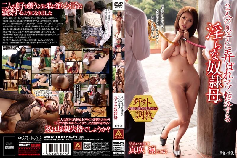 ARWA-022 2人の息子に弄ばれマゾ転落する淫らな奴隷母 真咲凛