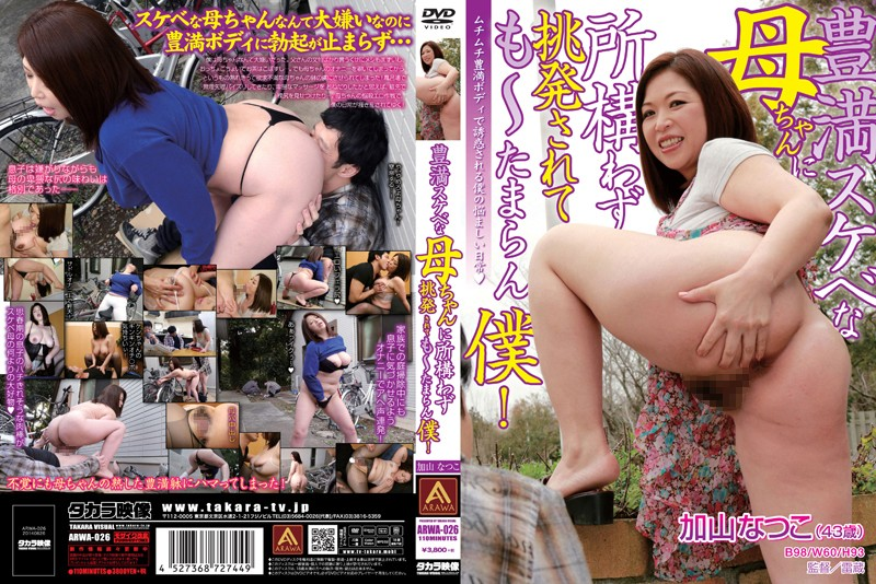 I Does Accumulate - Even If Provoked Places Without Regard To The Mama Plump Lewd! Natsuko Kayama