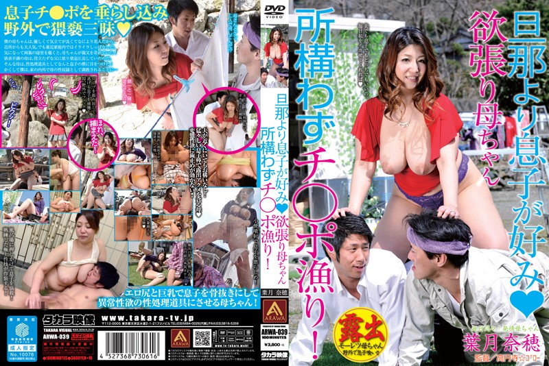 ARWA-039 Son Than Husband Prefer ◆ Greedy Mom Plants May Not Cock Rummage!Hazuki Naho