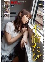 Watch Midnight Express Affair Every Time - Maika