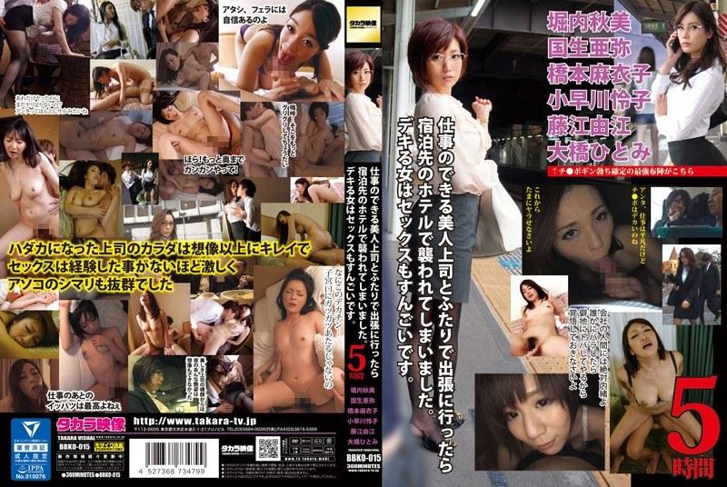 [BBKO-015] 仕事のできる美人上司と二人で出張に行ったら宿泊先のホテルで襲われてしまいました。 タカラ映像