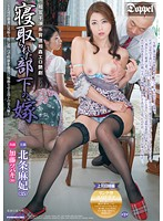 DOPP-013 - The Beautiful Bride Of Subordinates To Be Incited To Intense Sexual Desire In Two Melon Enough To Convincing The Ex-wife Of The Boss Of The Daughter-in-law Subordinates Were Netora Mutual Interference System Immorality Incest Erotic Tsuyageki