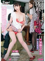 DOPP-014 - Beautiful Daughter-in-law Of The Boss Of Second Wife To Mushikaesa Again The Romantic Feelings Of The Past In The Former Colleague Of The Bride Subordinates Boss Was Netora Mutual Interference System Immorality Incest Erotic Tsuyageki