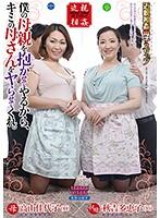 DTKM-044 Because Let Someone Inspire My Mother, Me Yarra To The Kimi's Mother. Kayoko Takayama Taeko Akiyoshi