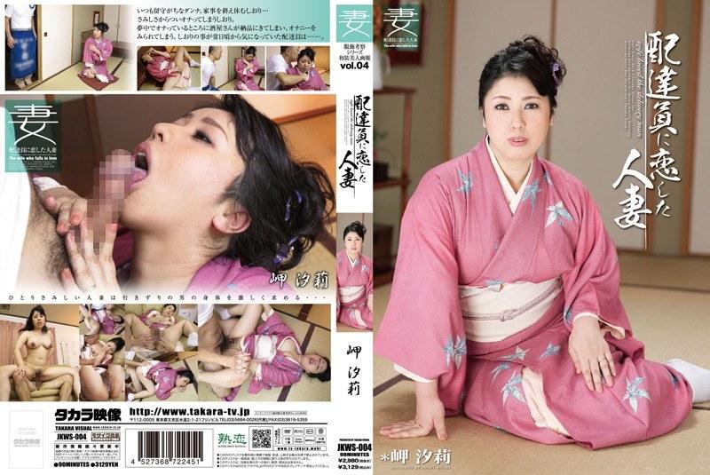 JKWS-004 服飾考察シリーズ 和装美人画報 vol.4 配達員に恋した人妻 岬汐莉