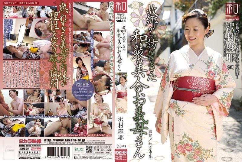 服飾考察シリーズ 和装美人画報 vol.14 故郷から訪ねてきた、和装美人のお義母さん 沢村麻耶