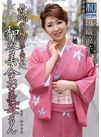JKWS-016 Came To Visit From Vol.16 Hometown Garment Discussion Series Kimono Beautiful Pictorial, Ryoko Iori Your Mother-in-law's Beautiful Kimono-162814