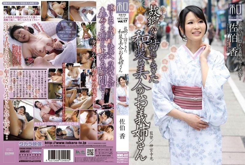 服飾考察シリーズ 和装美人画報 vol.17 故郷から訪ねてきた、和装美人のお義姉さん 佐伯香