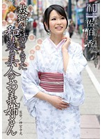 Image JKWS-017 I Come To Visit From Vol.17 Hometown Garment Discussion Series Kimono Beautiful Pictorial, Saeki Incense Sister-in-law