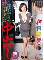 JKZK-014 Mr. Satoshi Kanda Tomomi Pies To Kanda's Womanizing Life Insurance Lady Mature-159742