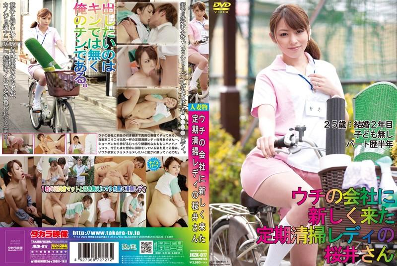 JKZK-017 ウチの会社に新しく来た定期清掃レディの桜井さん