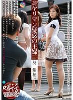 Watch Bimbo Suspicion Of Housewife Aoi MurasakiMinoru