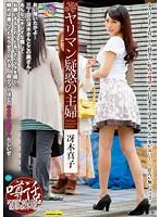 Image JKZK-039 Bimbo Suspicion Of Housewife Saeki Mako