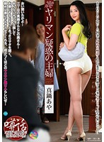 JKZK-040 - Bimbo Suspicion Of Housewife Manabe Aya